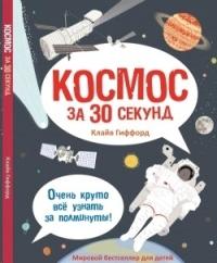 Космос за 30 секунд